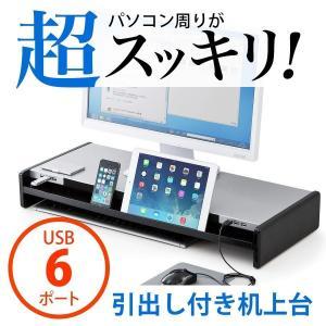 モニター台 液晶 USBハブ iPhone iPad スマホ スタンド|sanwadirect