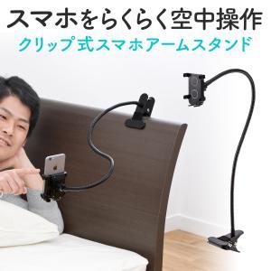 寝ながら スマホスタンド iPhone スマホアームスタンド クリップ式 手ぶらスタンド(即納)|sanwadirect