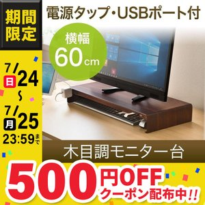 モニター台 液晶 机上台 机上ラック USBハブ(即納)|sanwadirect