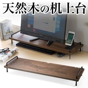 モニター台 机上台 木製 卓上 PC 液晶 天然木 幅75cm 奥行25cm|sanwadirect