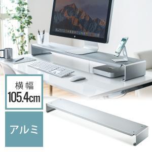モニター台 アルミ シンプル 幅105.4cm 机上台 モニタースタンド キーボード収納(即納)|sanwadirect