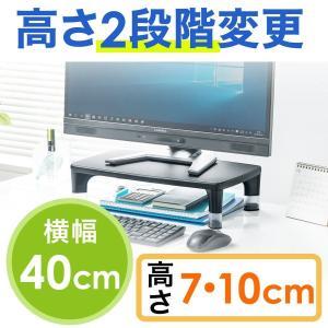モニター台 パソコン 机上台 液晶 高さ調整|sanwadirect