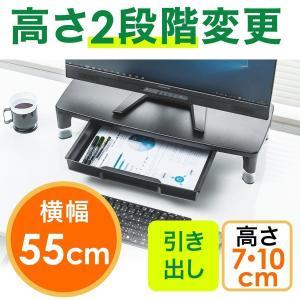 モニター台 液晶 収納 高さ調整(即納)|sanwadirect