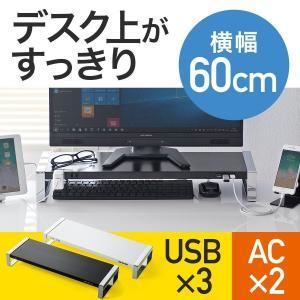 モニター台 机上台 USB コンセント搭載 幅60cm(即納)|sanwadirect