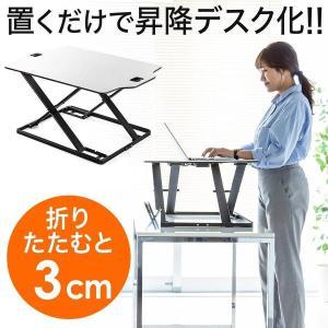 スタンディングデスク 昇降式 デスク テーブル 上下昇降 リフトアップ コンパクト パソコンデスク(即納)|sanwadirect