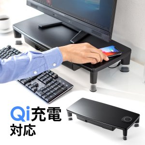 机上台 モニター台  ラック PC台 ワイヤレス充電対応 Qi内蔵 チー(即納)|sanwadirect