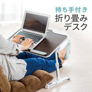 ローテーブル 折りたたみ ベッドテーブル パソコン デスク ロータイプ コンパクト 高さ調整 角度調整 木目調(即納)|sanwadirect