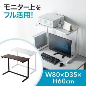 机上ラック モニター上台 ディスプレイ台 プリンタ設置 収納トレー 幅80cm(即納)|sanwadirect