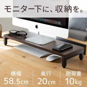 机上台 モニター台 木製 机上ラック 木目調 パソコン台 キーボード収納 幅58.5cm パソコン 机上