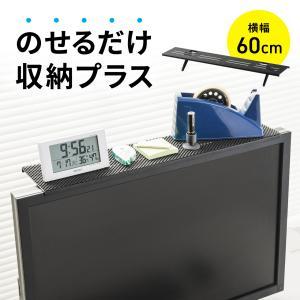 ディスプレイボード テレビ モニター上部 収納台 リビング収納 モニター 小物置 収納トレー リモコン設置 幅60cm(即納)|sanwadirect