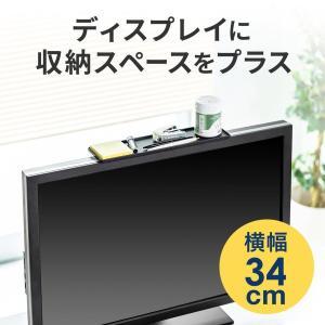 ディスプレイボード テレビ上 収納 モニター上部 収納台 小物置 リモコン設置 収納トレー 34cm リモコン リビング(即納)|sanwadirect
