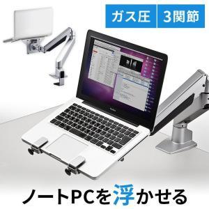 ノートパソコン アーム スタンド パソコン台 モニターアーム(即納)|sanwadirect