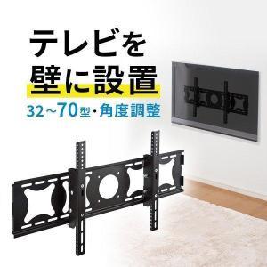 テレビ壁掛け金具 液晶 32 37 42 43 49 50 55 60 65 70型 インチ 角度調節(即納)|sanwadirect