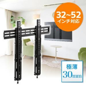壁掛け金具 テレビ 薄型 32~52型 角度調節 インチTV 壁掛(即納)|sanwadirect