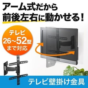 テレビ壁掛け金具 26〜52インチ 角度 前後 左右調節 TV 壁掛型|sanwadirect