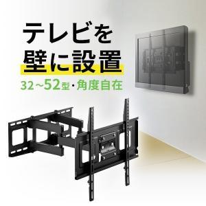 壁掛けテレビ金具 テレビ用壁掛け金具 テレビ 壁掛 32から52インチ TV(即納)|sanwadirect