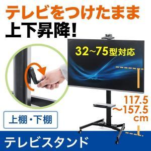 テレビスタンド 手動上下昇降 32 37 42 43 49 50 52 型 インチ 対応(即納)|sanwadirect