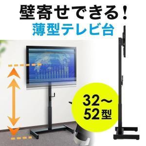 テレビスタンド 壁寄せテレビ台 手動上下昇降 32 37 42 43 49 50 52 型 インチ 対応(即納)|sanwadirect