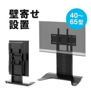 テレビスタンド 壁寄せ テレビ台 テレビボード 40 43 49 50 52 55 58 60 65 型 インチ ハイタイプ 高さ調整(即納)|sanwadirect