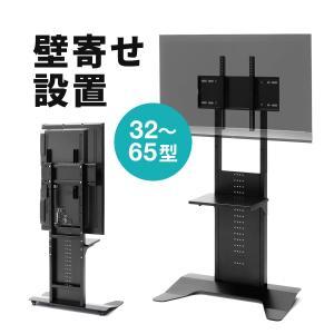 テレビスタンド 壁寄せ テレビ台 テレビボード 32 40 43 49 50 52 55 58 60 65 型 インチ  ハイタイプ 高さ調整(即納)|sanwadirect