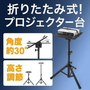 プロジェクター台 プロジェクタースタンド 三脚式(即納)...
