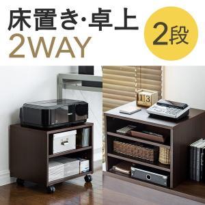 プリンタ台 マルチワゴン テレビ台 ケーブル配線 収納 2段(即納)|sanwadirect