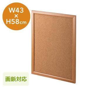 コルク 写真 メモ張り付け コンパクトサイズ 43×58cm 壁掛け 家庭用(即納)|sanwadirect