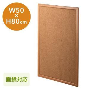 コルク 写真 メモ張り付け コンパクトサイズ 50×80cm 壁掛け 家庭用(即納)|sanwadirect