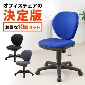 オフィスチェア パソコンチェア 事務椅子 学習 オフィスチェアー デスクチェア 椅子 チェア チェアー イス いす オフィス 10脚セット|sanwadirect