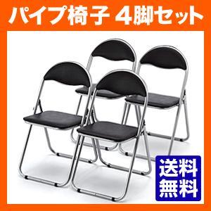 折りたたみ パイプ椅子 4脚セット 会議用椅子 パイプチェア(即納)|sanwadirect