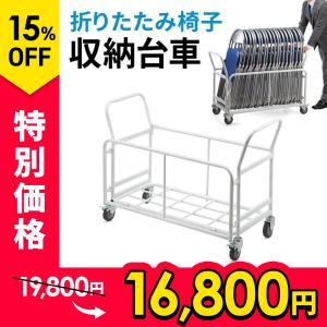 折りたたみ椅子用台車 移動 収納 キャスター付き ミーティングチェア|sanwadirect