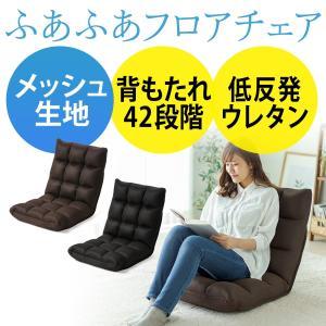座椅子 リクライニング メッシュ 低反発座椅子 座いす 座イス フロアチェア 低反発 おしゃれ コンパクト 夏用 1人掛け|sanwadirect