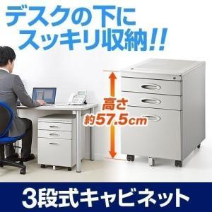 キャビネット オフィス スチール サイドワゴン 会社用 事務机(即納)|sanwadirect