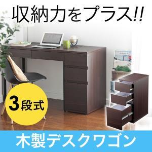 デスクワゴン 木製 3段 チェスト サイド ワゴン キャビネット(即納)|sanwadirect