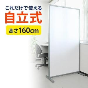 パーテーション オフィス パーティション 衝立 半透明 高さ160cm 間仕切り 目隠し(即納)|sanwadirect