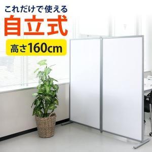 パーテーション オフィス パーテーション パーティション 2枚セット 高さ160cm 衝立 間仕切り 目隠し(即納)|sanwadirect