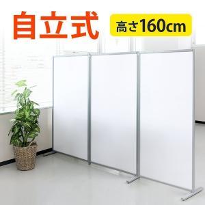 パーテーション オフィスパーテーション 3枚セット パーティション 高さ160cm 事務所 間仕切り 衝立 目隠し(即納)|sanwadirect