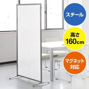 パーテーション オフィス 有孔ボード パーティション パンチング ボード 間仕切り 高さ160cm 衝立(即納)|sanwadirect