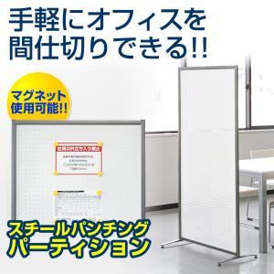 パーテーション オフィス パーティション パンチング ボード 間仕切り 有孔(即納)|sanwadirect|02