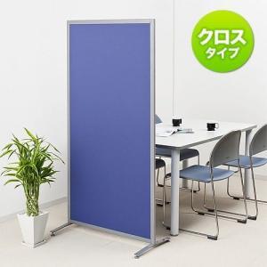 パーテーション オフィス 間仕切り 衝立 目隠し 自立式 事務用 パーティション 高さ160cm(即納)|sanwadirect