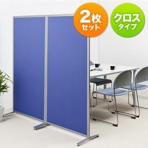 パーテーション パーティション 2枚セット 高さ160cm(即納)|sanwadirect