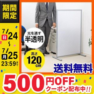 パーテーション オフィスパーテーション パーティション 高さ120cm 間仕切り 目隠し(即納)|sanwadirect