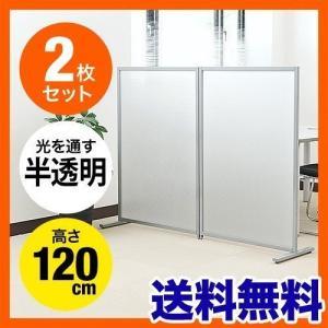 パーテーション オフィス パーテーション 衝立 パーティション 2枚セット 高さ120cm 間仕切り 目隠し(即納)|sanwadirect