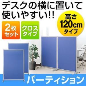 パーテーション 2枚セット パーティション 間仕切り 自立タイプ 画鋲 押しピン 高さ120cm(即納)|sanwadirect