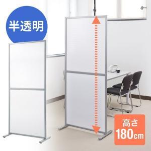 パーテーション オフィス 自立式 パーティション 半透明 間仕切り 高さ180cm 衝立 間仕切り 目隠し(即納)|sanwadirect