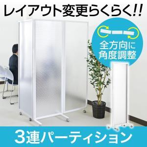 パーテーション オフィス 3連 半透明 キャスター付 パーティション 間仕切り 衝立 高さ180cm(即納)|sanwadirect