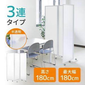 パーティション オフィス 衝立 折りたたみ 3連 半透明 パーテーション オフィス 会社(即納)|sanwadirect