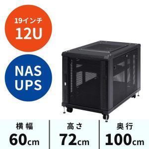 19インチサーバーラック 12U 小型 鍵付き奥行100cm|sanwadirect