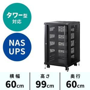 サーバーラック ルーター NAS ハブ 収納ボックス(即納)|sanwadirect