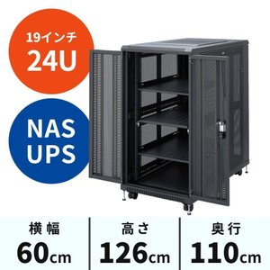 19インチサーバーラック 24U 中型 奥行110cm|sanwadirect
